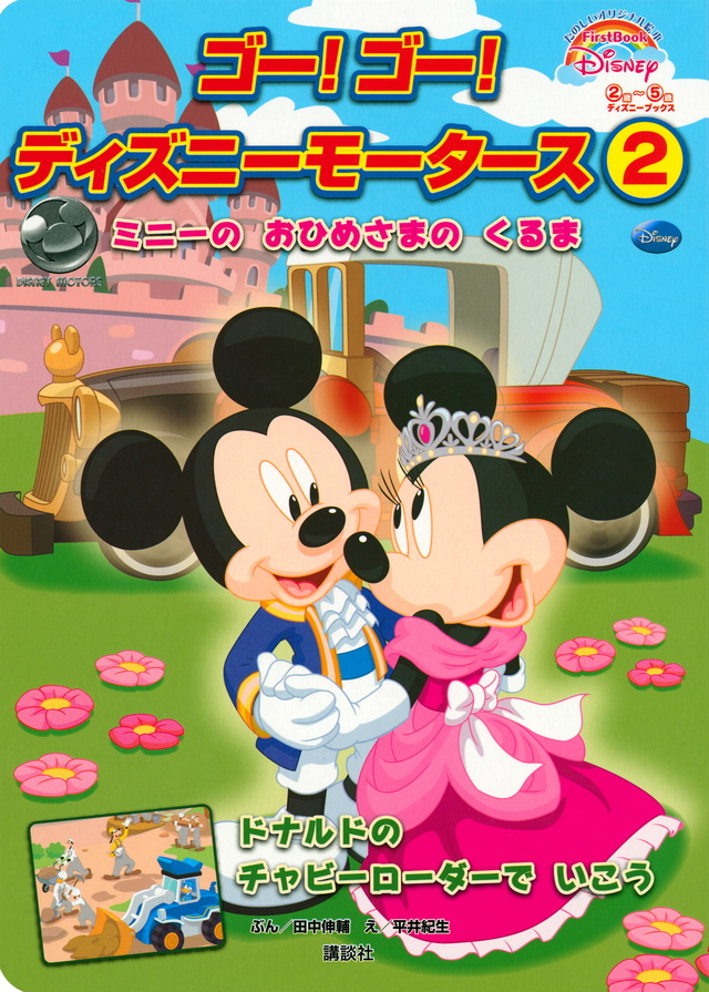 ゴー! ゴー! ディズニーモータース 2 ミニーの おひめさまの くるま First Book Disney (ディズニーブックス)