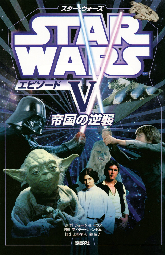 『スター・ウォーズ エピソード5 帝国の逆襲』書影