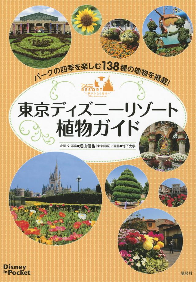 東京ディズニーリゾート植物ガイド