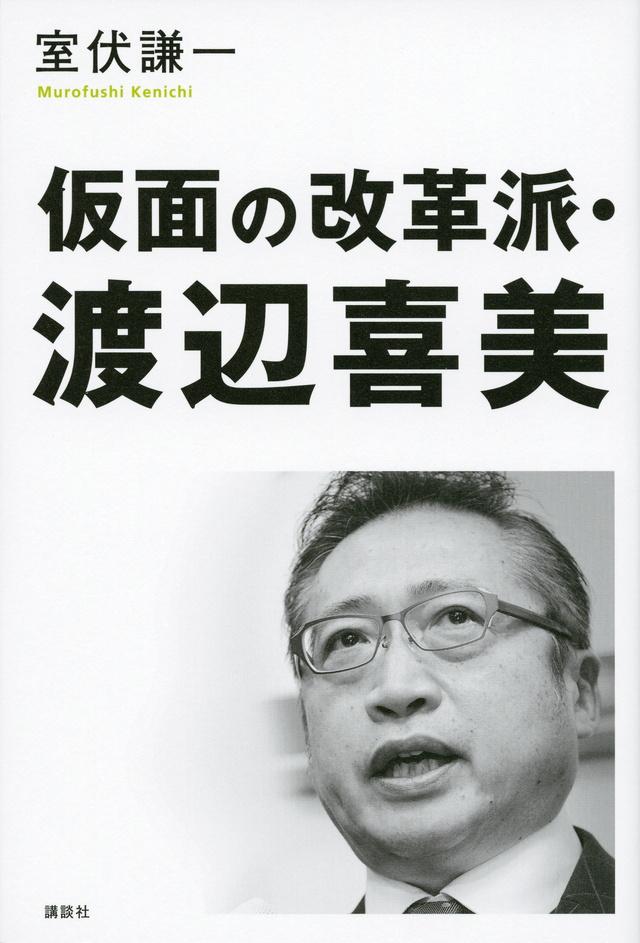 仮面の改革派・渡辺喜美