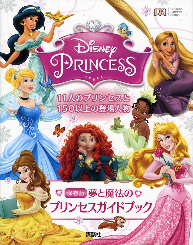 ディズニープリンセス 夢と魔法のプリンセスガイドブック