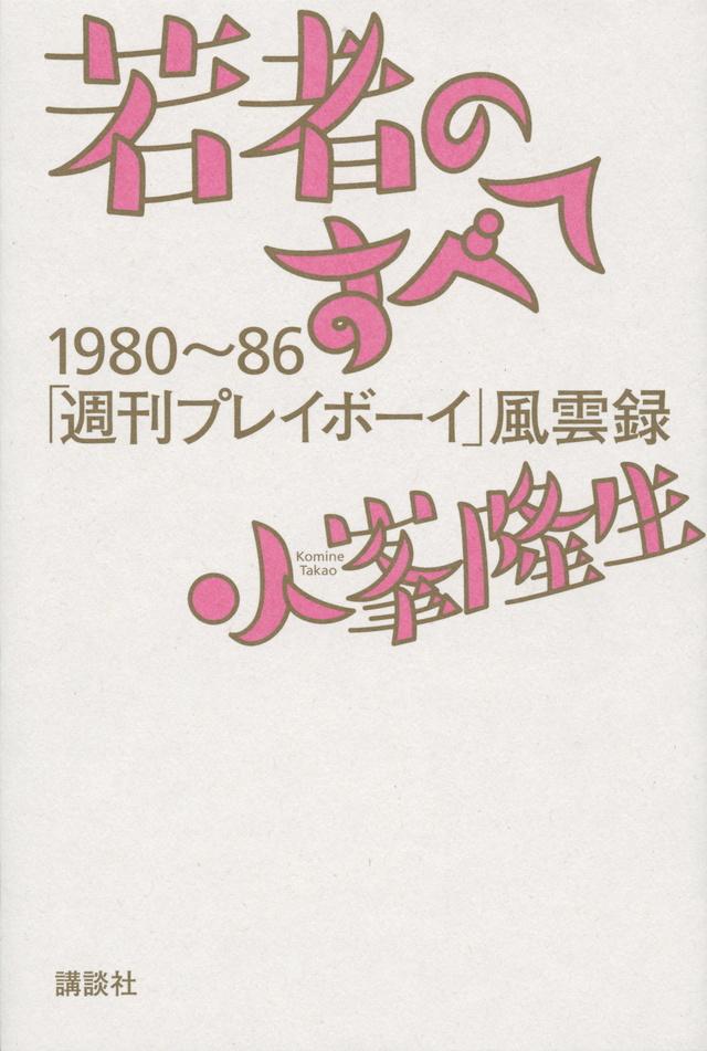 若者のすべて 1980~86「週刊プレイボーイ」風雲録
