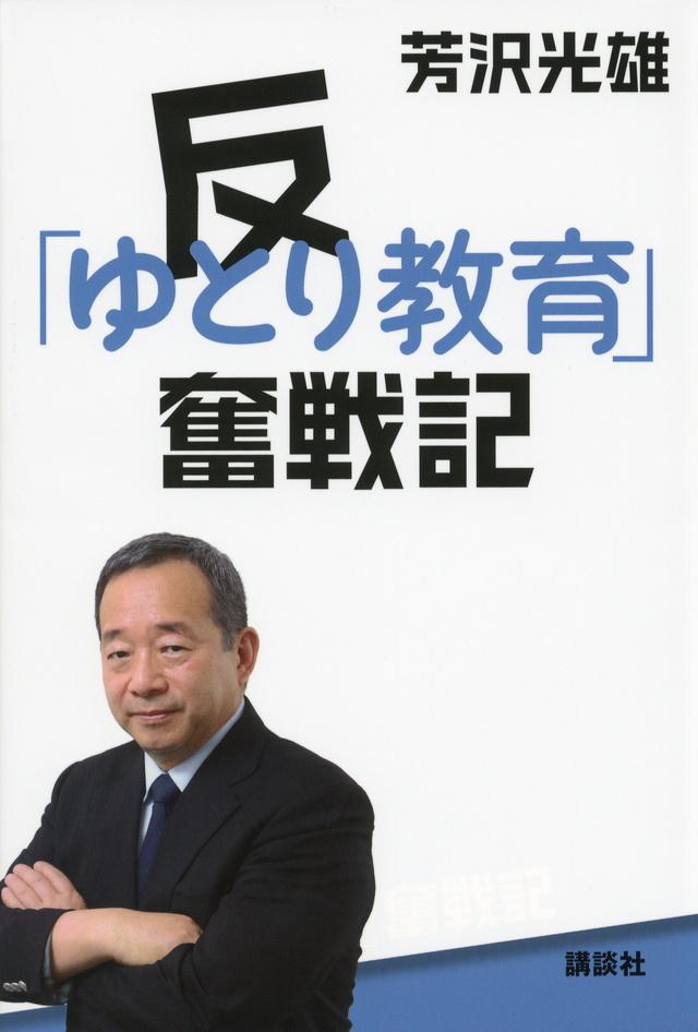 反「ゆとり教育」奮戦記