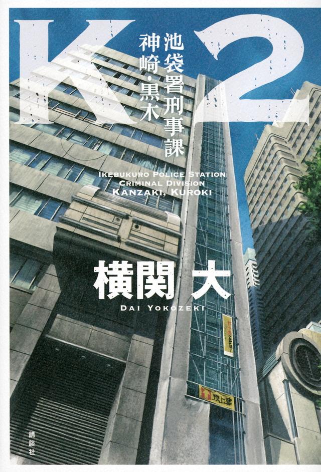 K2 池袋署刑事課 神崎・黒木