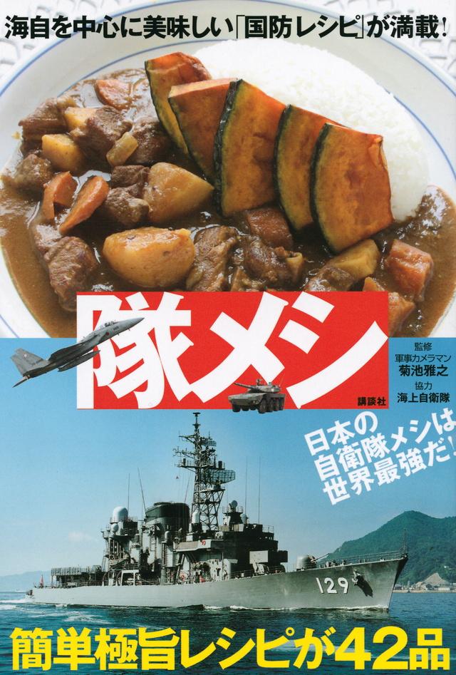 隊メシ 海自を中心に美味しい「国防レシピ」が満載!