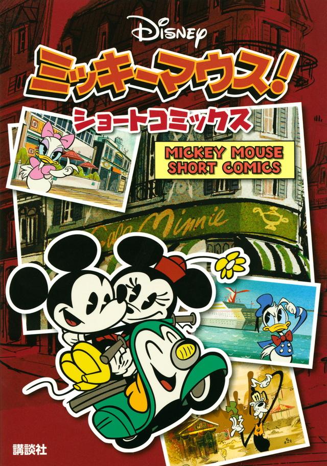 ミッキーマウス! ショートコミックス MICKEY MOUSE SHORT COMICS