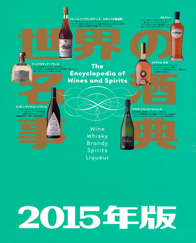 世界の名酒事典 2015年版