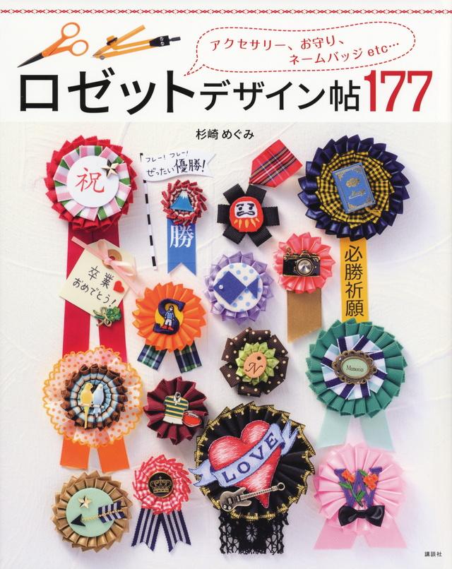 ロゼットデザイン帖177
