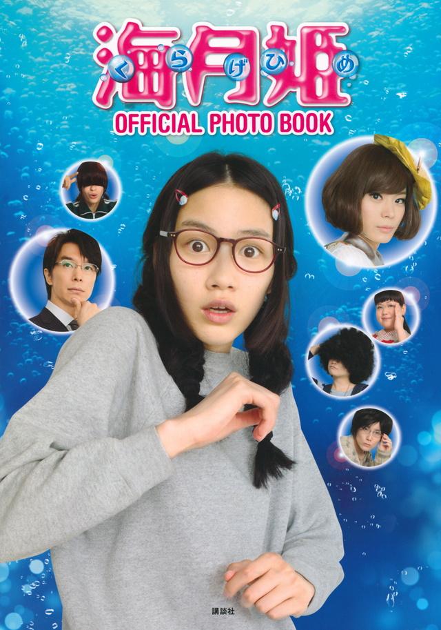 海月姫 OFFICIAL PHOTO BOOK