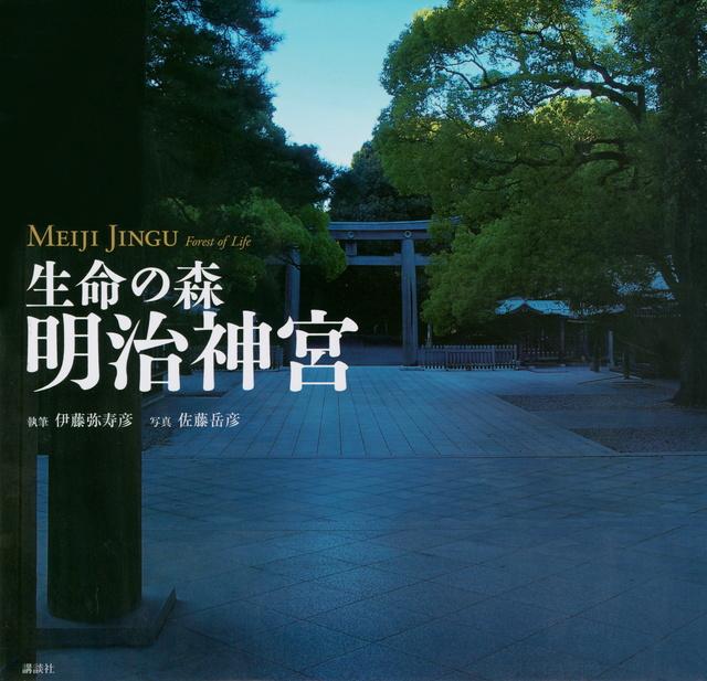 『生命の森 明治神宮』書影