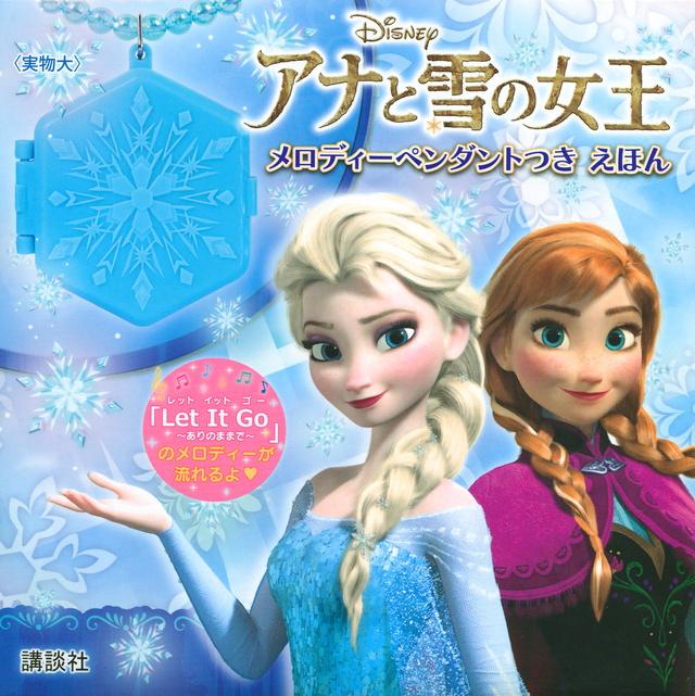 アナと雪の女王 メロディーペンダントつき えほん