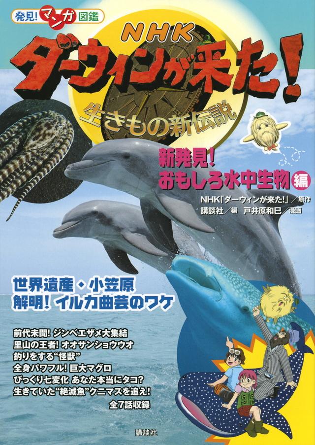 発見! マンガ図鑑 NHK ダーウィンが来た! 新発見! おもしろ水中生物編