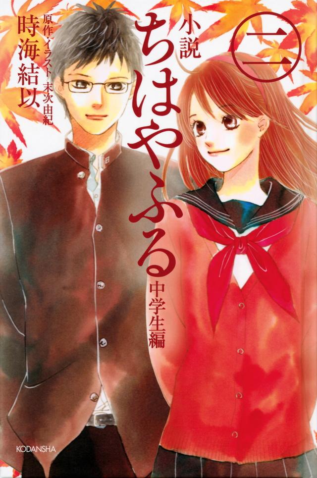 小説 ちはやふる 中学生編(2)