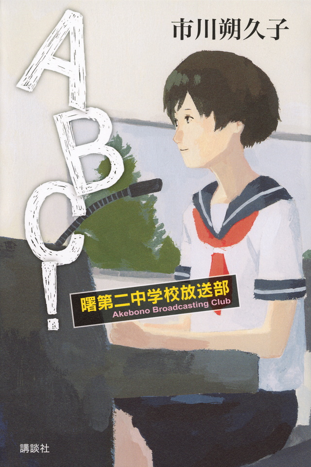 ABC! 曙第二中学校放送部