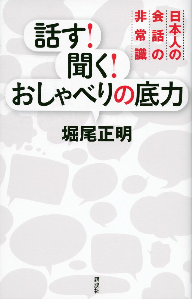 話す! 聞く! おしゃべりの底力 日本人の会話の非常識