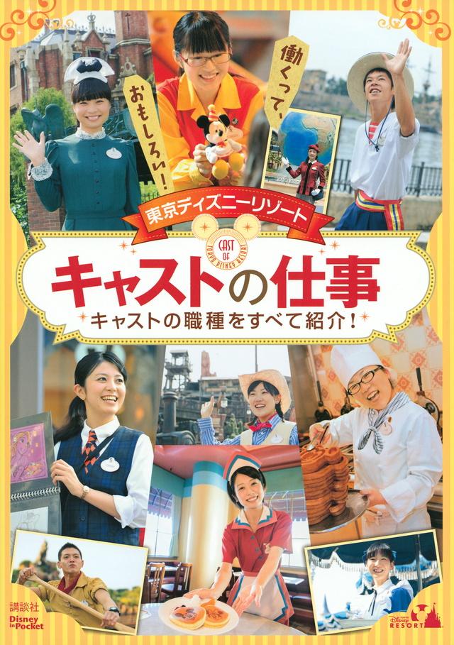 東京ディズニーリゾート キャストの仕事 Disney in Pocket