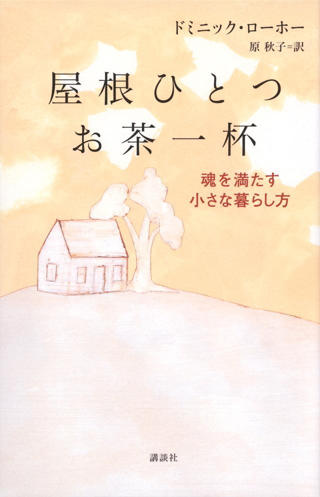 屋根ひとつ お茶一杯 魂を満たす小さな暮らし方