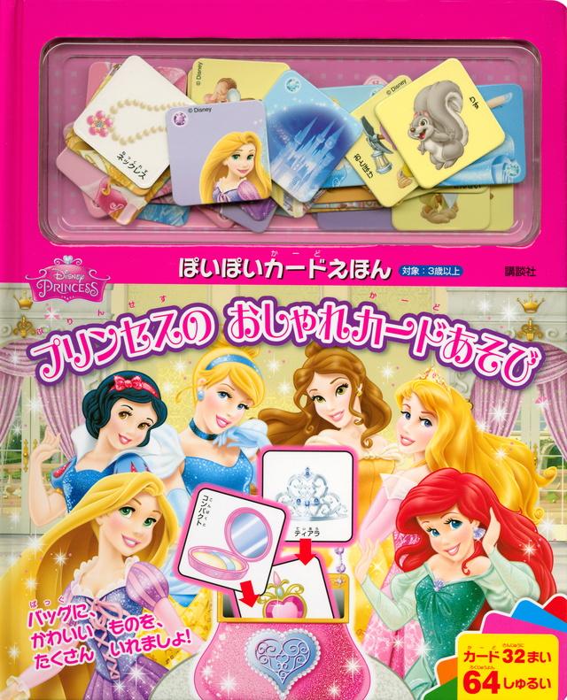 ディズニープリンセス ぽいぽいカードえほん プリンセスの おしゃれカードあそび