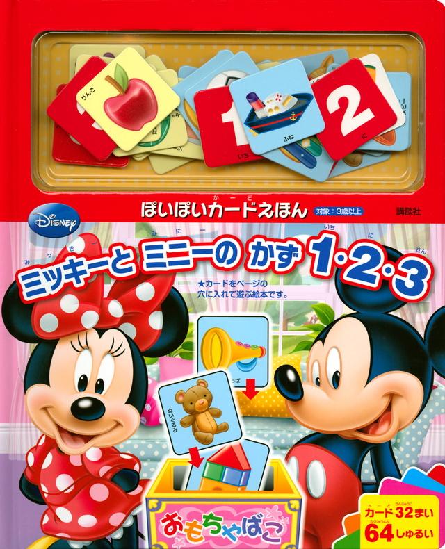 ディズニー ぽいぽいカードえほん ミッキーと ミニーの かず1・2・3