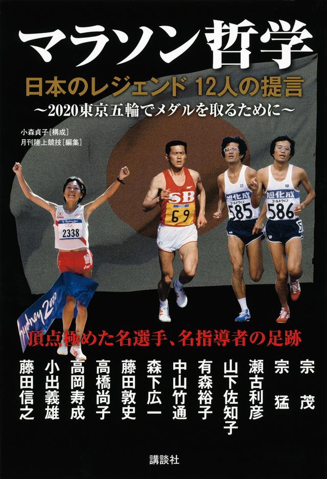 マラソン哲学 ~日本のレジェンド 12人の提言~