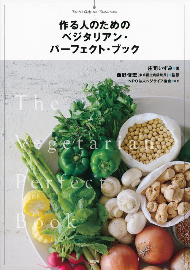 ベジタリアン・パーフェクト・ブック