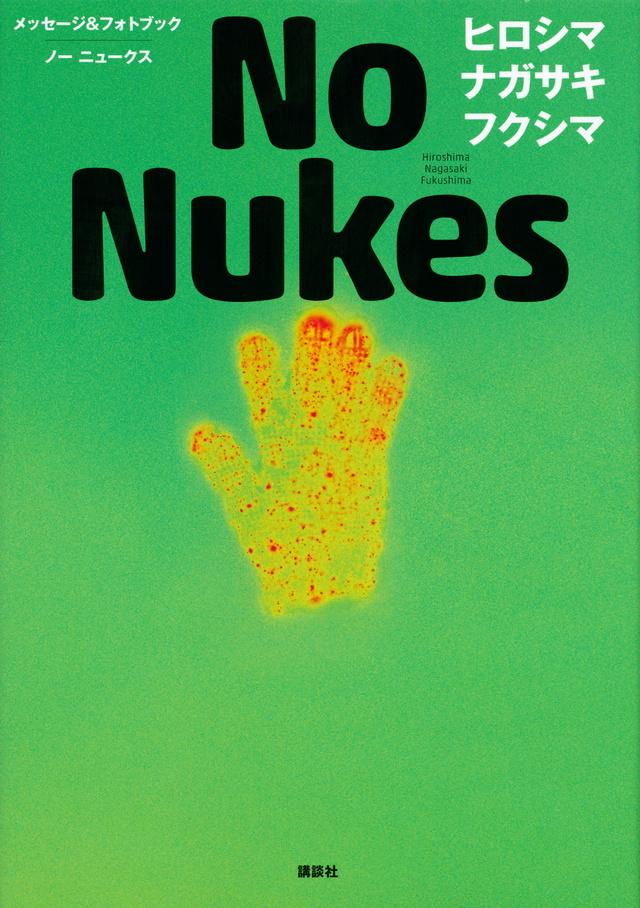 メッセージ&フォトブック No Nukes ヒロシマ ナガサキ フクシマ