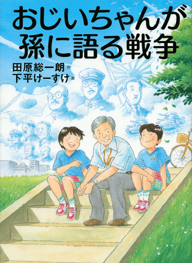 """戦中、戦後の日本を""""平和への志""""のもとで一望できる一冊です"""