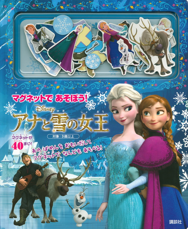 アナと雪の女王 マグネット絵本