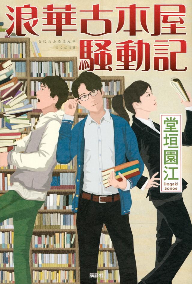 浪華古本屋騒動記