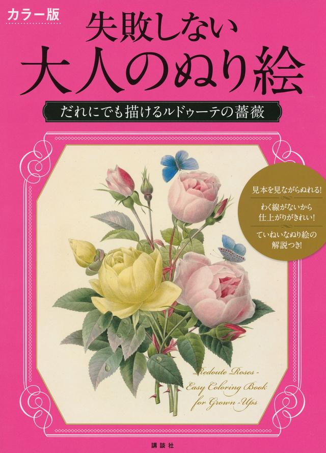 だれにでも描ける ルドゥーテの薔薇 カラー版 失敗しない大人のぬり絵