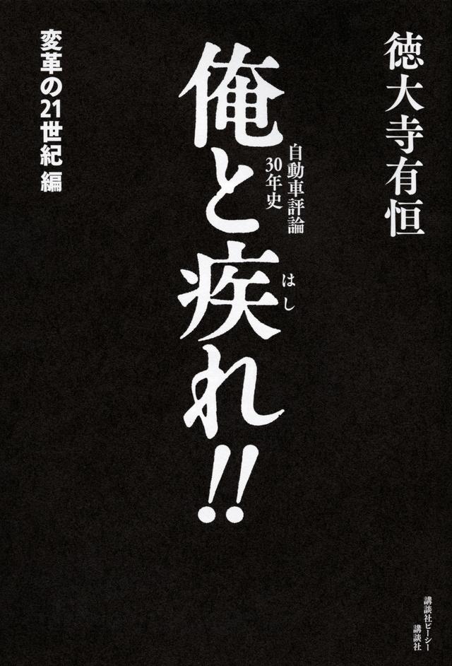 俺と疾れ!! 自動車評論30年史 変革の21世紀編