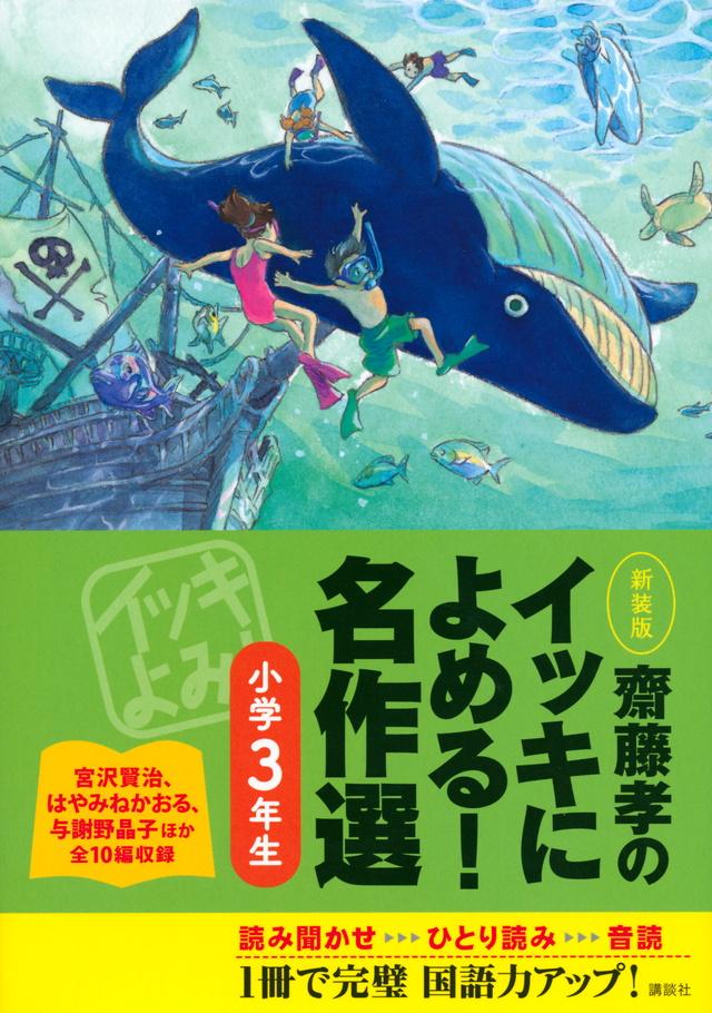 齋藤孝のイッキによめる! 名作選小学3年生 新装版