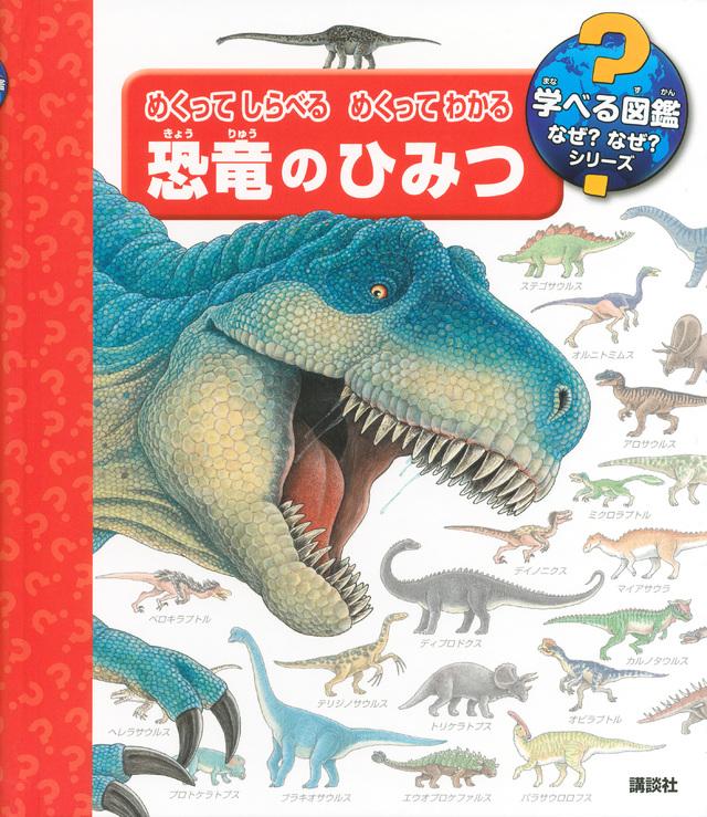 めくって しらべる めくって わかる 恐竜のひみつ