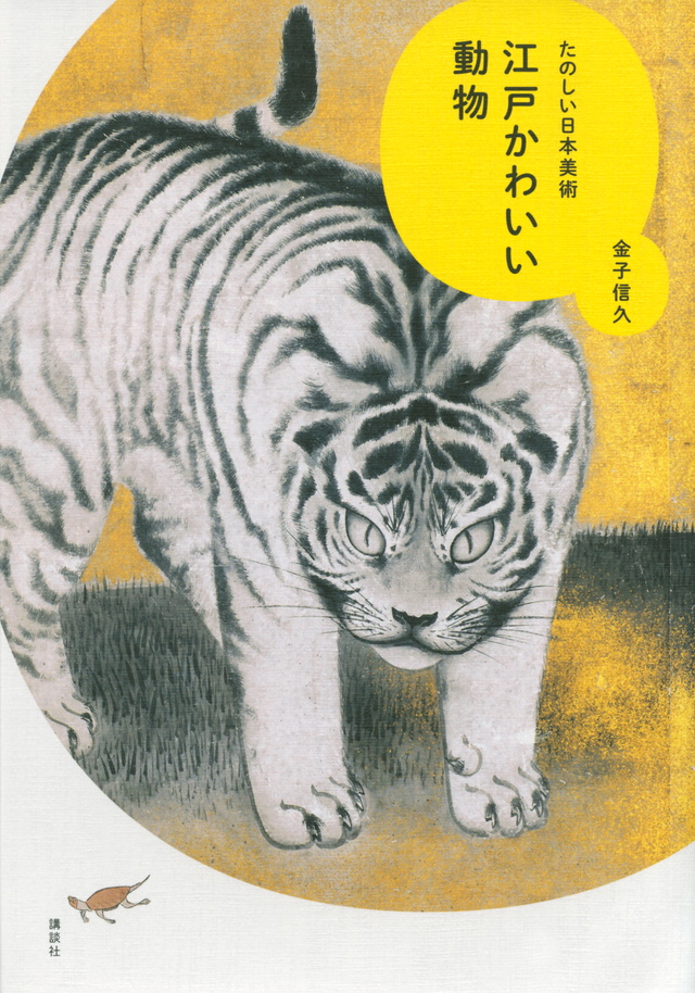 江戸かわいい動物 たのしい日本美術