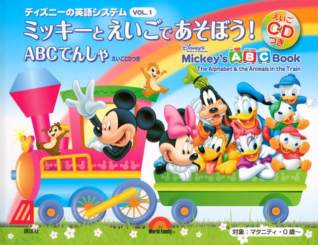 ディズニーの英語システム ミッキーと えいごで あそぼう! VOL.1 ABCでんしゃ えいごCDつき