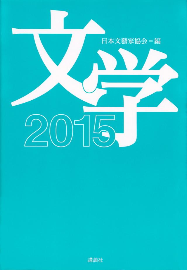 文学2015