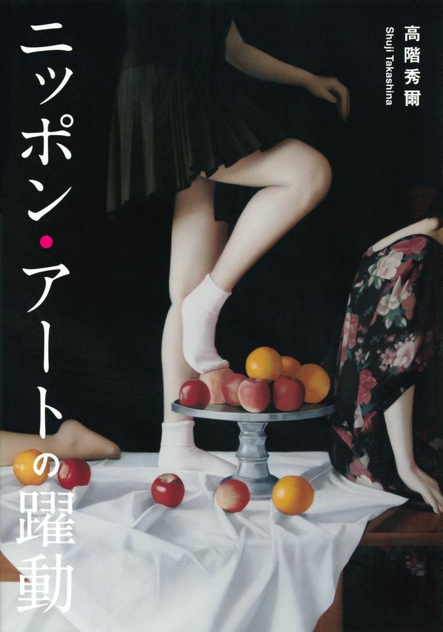 ニッポン・アートの躍動