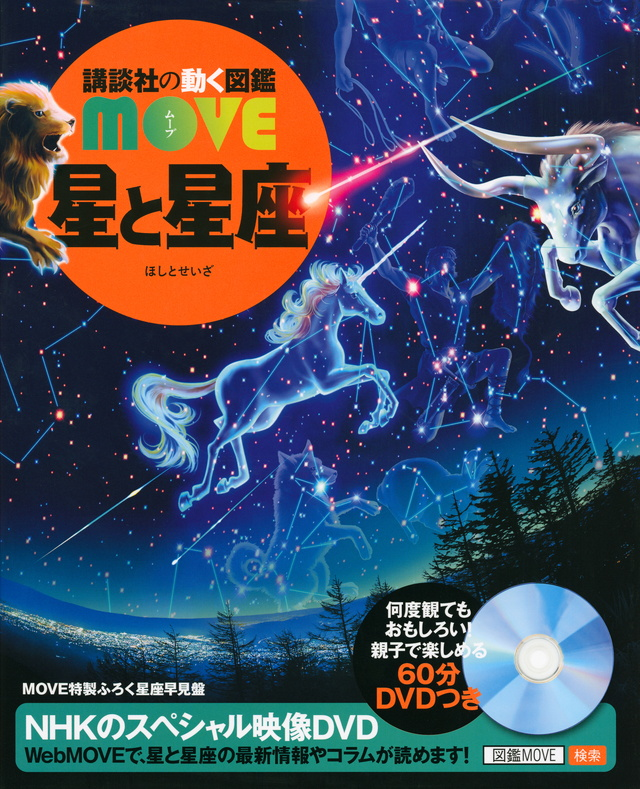 MOVE 星と星座