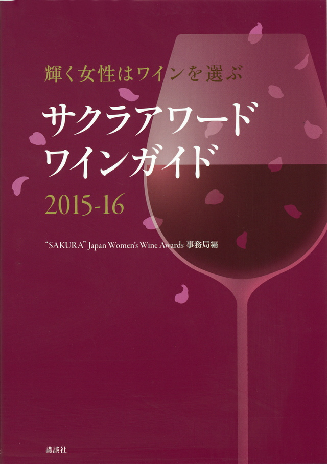 輝く女性はワインを選ぶ