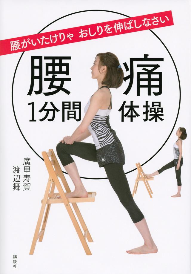 腰がいたけりゃ おしりを伸ばしなさい 腰痛1分間体操