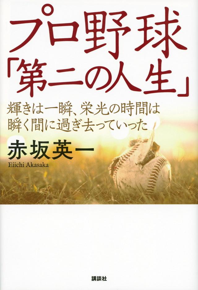プロ野球「第二の人生」 輝きは一瞬、栄光の時間は瞬く間に過ぎ去っていった