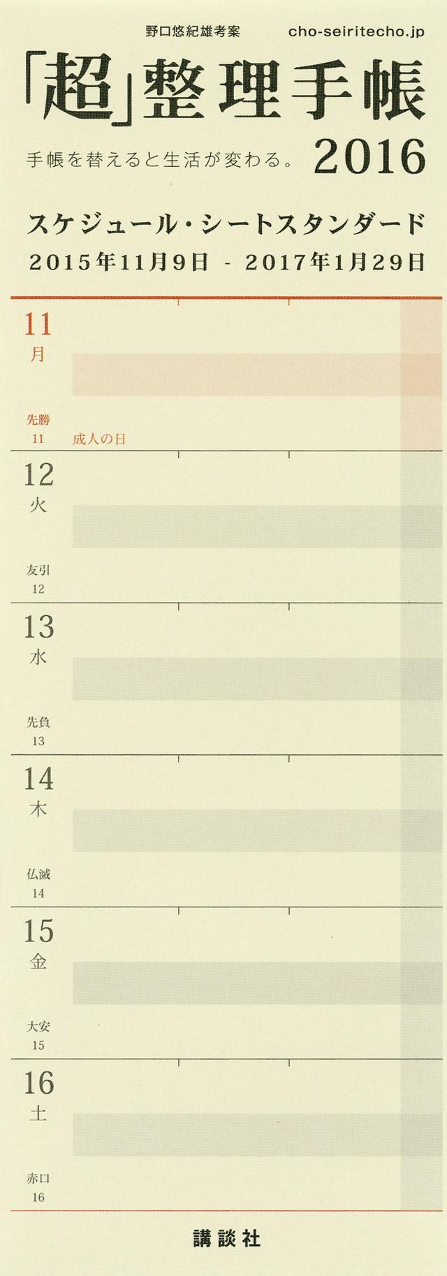「超」整理手帳 スケジュール・シート スタンダード2016