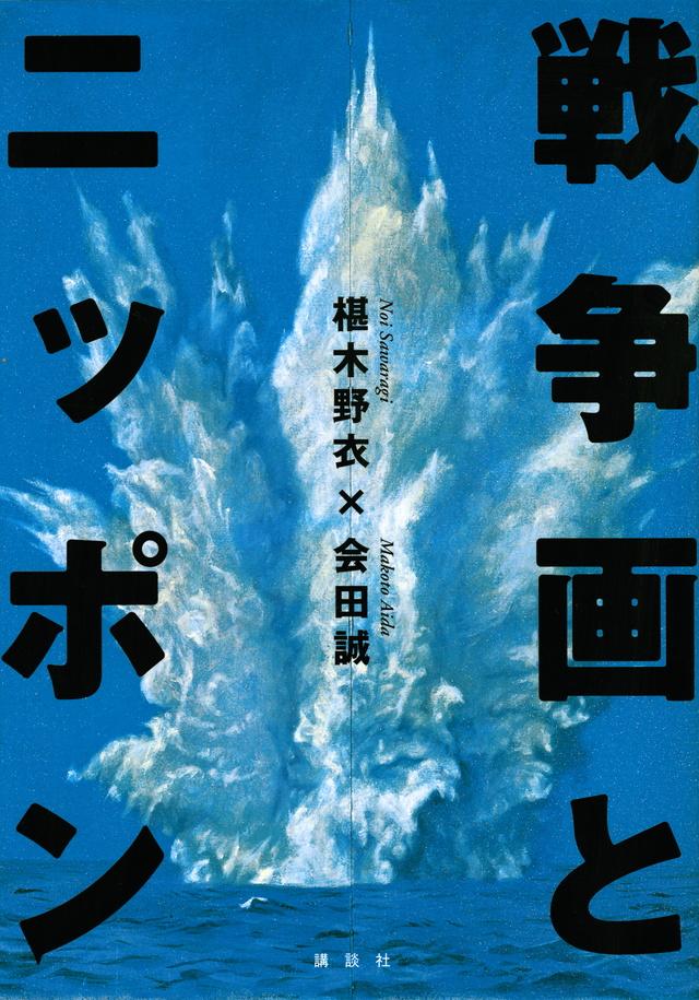 戦争画とニッポン