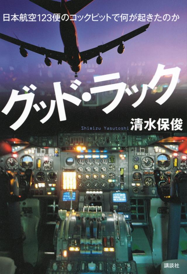 グッド・ラック 日本航空123便のコックピットで何が起きたのか