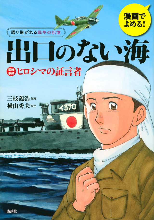 漫画でよめる! 語り継がれる戦争の記憶 出口のない海