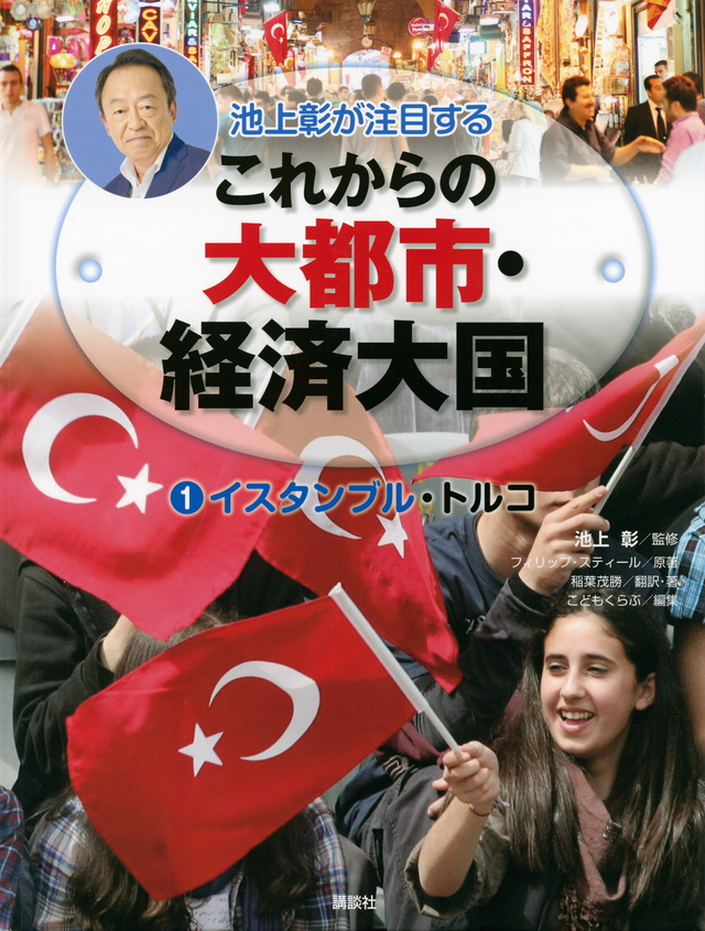 池上彰が注目するこれからの大都市・経済大国 1イスタンブル・トルコ