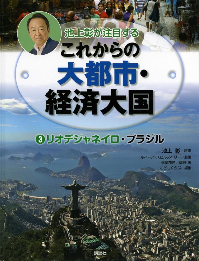 池上彰が注目するこれからの大都市・経済大国 3リオデジャネイロ・ブラジル