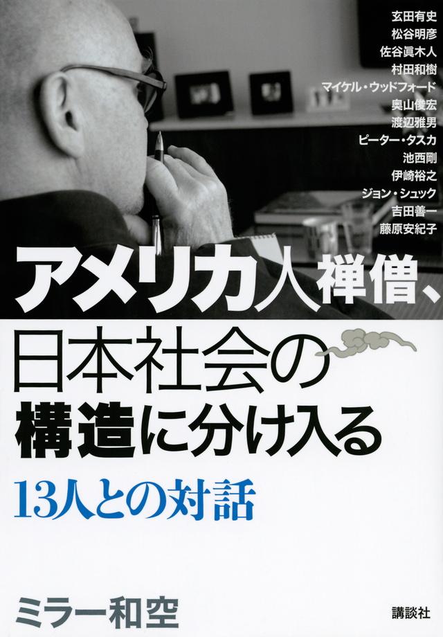 日本社会の構造に分け入る