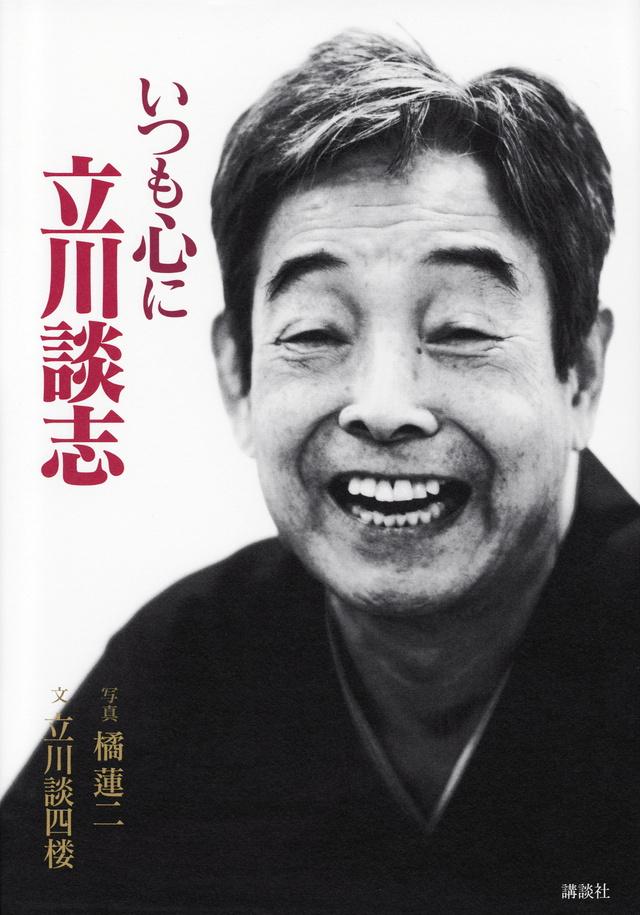【永久保存版】立川談志の晩年。高座&楽屋裏ベストシーン