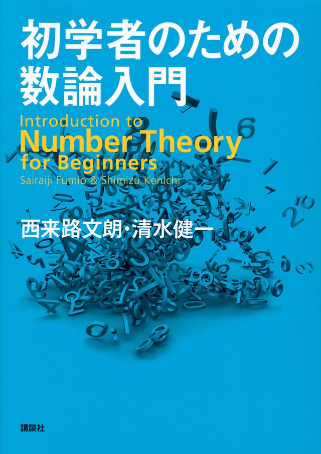 初学者のための数論入門